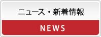 ニュース・新着情報