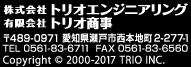 株式会社トリオエンジニアリング 株式会社トリオセラミックス 有限会社トリオ商事