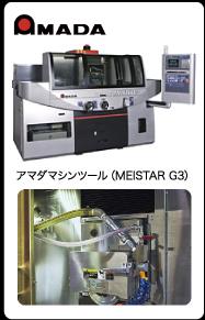 アマダマシンツール(MEISTARG3)