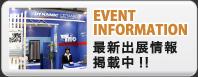 イベント出展情報