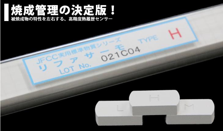 焼成管理の決定打!                 被焼成物の特性を左右する、高精度熱履歴センサー