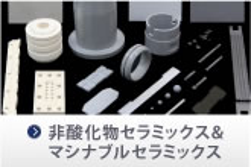 非酸化物セラミックス&マシナブルセラミックス
